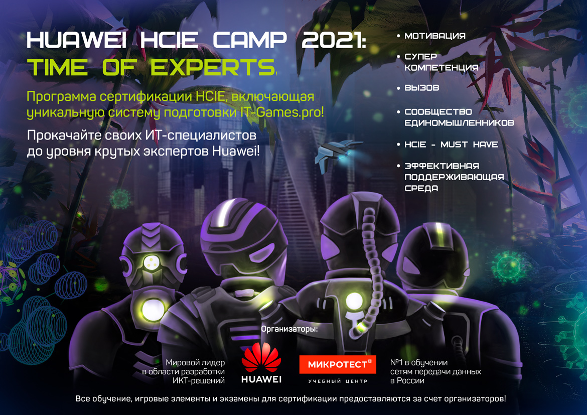 HCIE CAMP 2021: Time of Experts