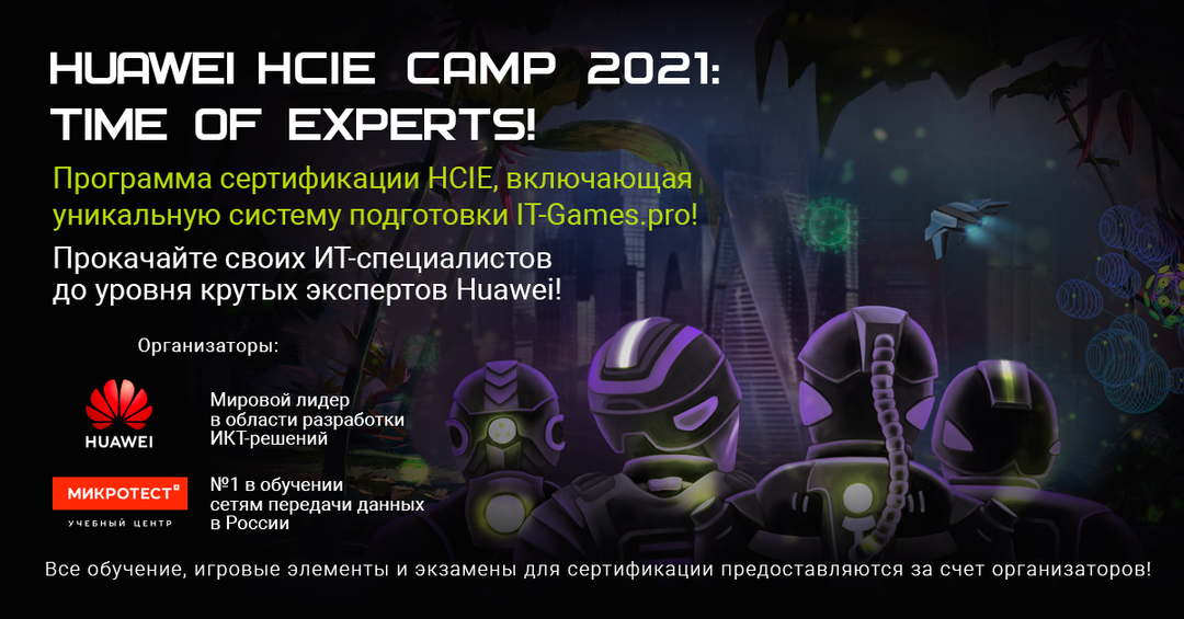 Huawei HCIE CAMP 2021: Time of Experts